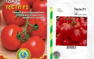 Томат 'Тести' — описание сорта, характеристики