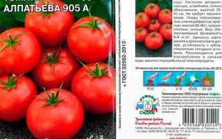 Томат 'Алпатьева 905 А' — описание сорта, характеристики