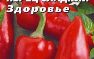 Перец сладкий 'Здоровье' — описание сорта, характеристики