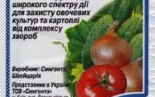 Эффективный фунгицид Квадрис:: как обрабатывать растения Квадрисом